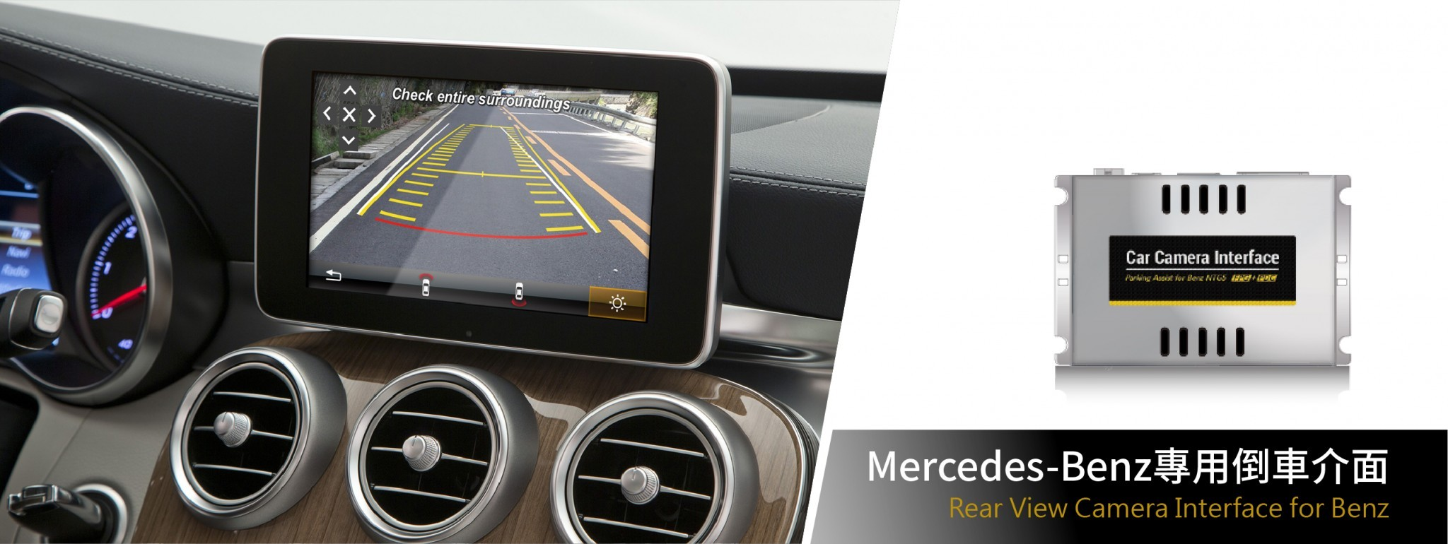 Mercedes-Benz專用倒車介面